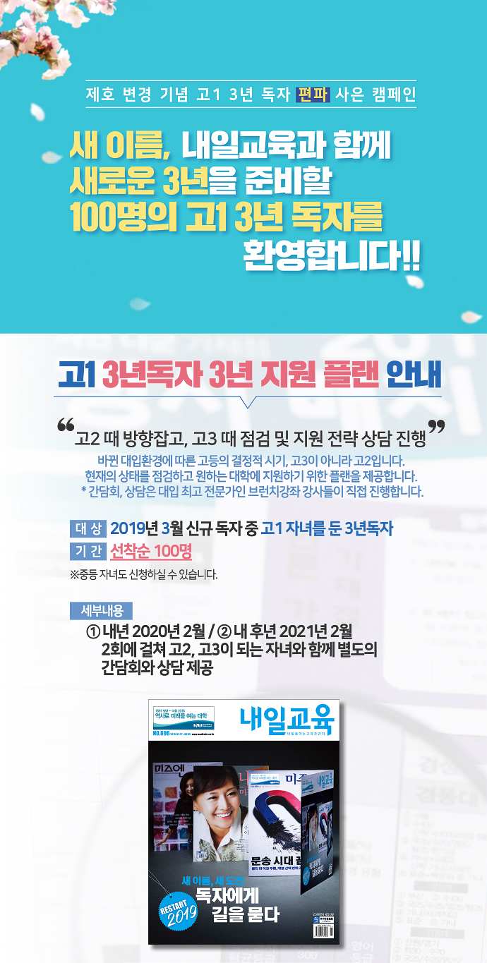 http://file.naeiledu.co.kr/uploadfile/20190227/145740_내일교육_3년독자이벤트_20190227_01.jpg