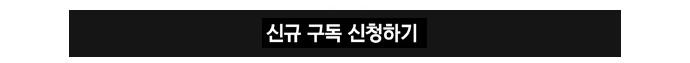 http://file.naeiledu.co.kr/uploadfile/20201106/103627_구독이벤트_상세페이지_최종_2.jpg