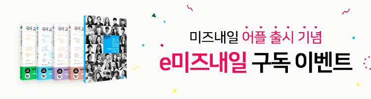 메인 리스트 중간 배너_오픈 구독 이벤트