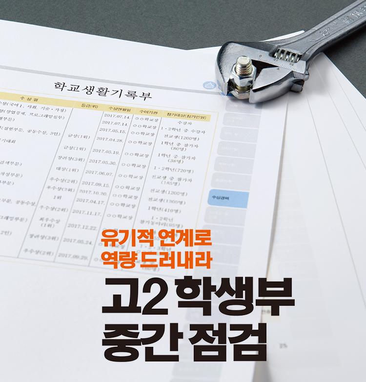 고2 학생부 중간 점검