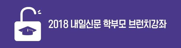 2018내일신문브런치강좌_리스트상단