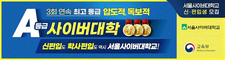 서울사이버 210719